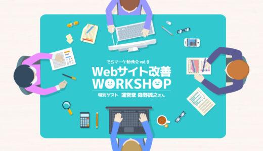 「Webサイト改善ワークショップ」 特別ゲスト:運営堂の森野誠之さん