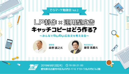 "Vol.2 「""LP制作×運用型広告"" キャッチコピーはどう作る?」2019年9月12日開催決定!"