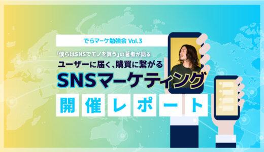 「僕らはSNSでモノを買う」の著者が語る!ユーザーに届く、購買に繋がる『SNSマーケティング』