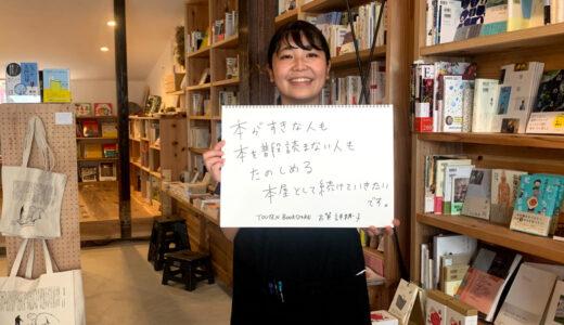 出版取次・書店企画を経て、自らの本屋を開業。 人々の心に余白を生み、地域に愛される「持続可能なまちの本屋」へ。